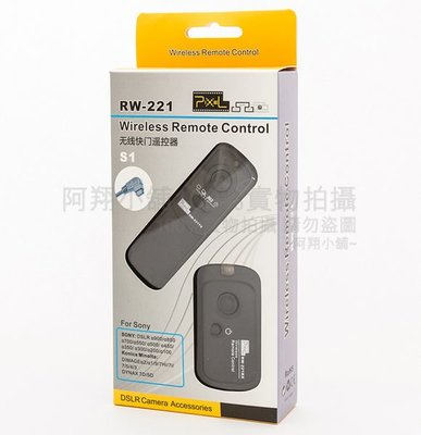 ~阿翔小舖~品色PIXEL 2.4G無線快門線RW-221/S1 公司貨 適Sony A77 A65 A57 A700 A900 A55 A33/B快門/遙控器