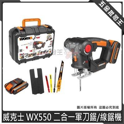 五金批發王【全新】WORX 威克士 WX550 充電式 二合一軍刀鋸 線鋸機 變形金剛軍刀鋸