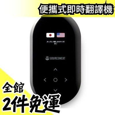 【黑色 wifi版】空運 日本 Pocketalk 便攜式即時翻譯機 對應50種語言 瞬時 可雙向翻譯【水貨碼頭】