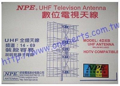 ㊣OneHerts㊣ NPE-4DXB數位電視天線 高增益13db HIHD 高畫質天線 地面波 UHF 遍遠/山區