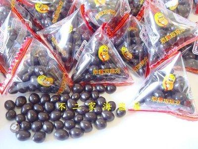 糖趣派對】超取699免運--台灣 米果巧克力三角包--300g75元--巧克力球+米果--米菓巧克力--零嘴.辦活動糖果