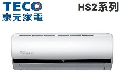 TECO 東元【MS23IE-HS2/MA23IC-HS2】3-4坪 R32 HS2系列 變頻冷專 冷氣 自清淨功能