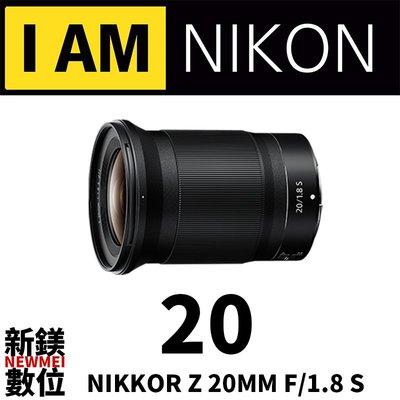 【新鎂】國詳公司貨 NIKKOR Z 20MM F/1.8 S 廣角定焦鏡頭 全新