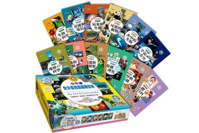 全方位點讀百科-精裝12冊  全方位兒童基礎百科  僅適用8G哞哞筆 不含點讀筆 圈圈幼教館