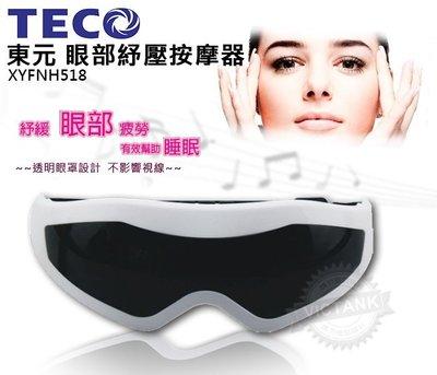東元眼部紓壓按摩器  XYFNH518 (附按摩眼罩/針壓式按摩)