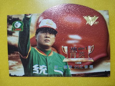 96年威力卡~E13統一獅隊江泰權菁英卡(限量編號0631/3000)