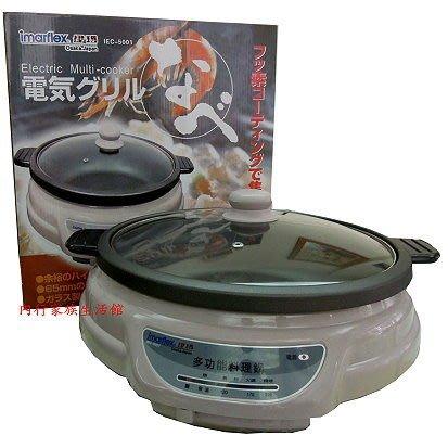 伊瑪5L多功能料理鍋 IEC-5001~( 燉、煮、炒、火鍋、燒烤多功能)