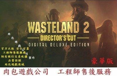 PC版 肉包遊戲 STEAM 荒野遊俠 2 導演版 豪華版 Wasteland 2: Director's Cut