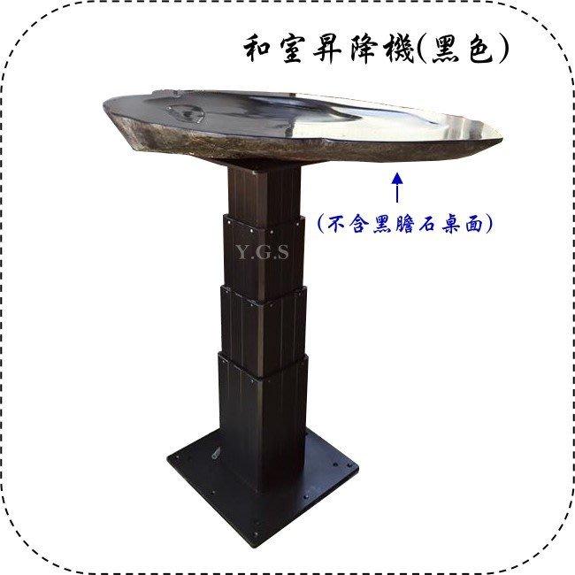 Y.G.S~收納五金~和室昇降桌/升降機(黑色)(有售後服務) (含稅)