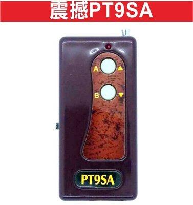 {遙控器達人}震撼PT9SA 自行撥碼 發射器 快速捲門 電動門遙控器 各式遙控器維修 鐵捲門遙控器 拷貝
