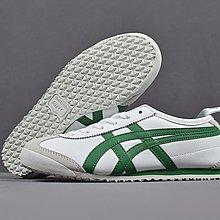 D-BOX  Asics Onitsuka tiger Mexico 66 帆布鞋 休閒鞋 經典 復古 白綠