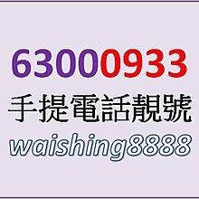 靚手提機電話幸運號碼 NUMBER YOUR MOBILE 4G本地話音通話數據儲值卡咭 63000933 售價$1200