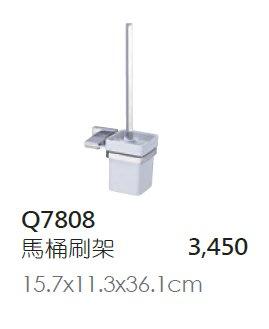 【瘋衛浴】凱撒衛浴CAESAR馬桶刷架Q7808不鏽鋼浴室配件系列非ST848 Q7108 Q8108 Q6208