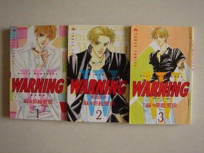 【當代二手書坊】東販~麻原繪理依~WARNING 警告青春 1~3集 (每本20元)