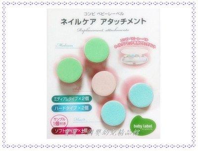 【寶寶王國】日本 Combi 磨甲機 幼兒嬰兒指甲磨甲機 專用磨甲片