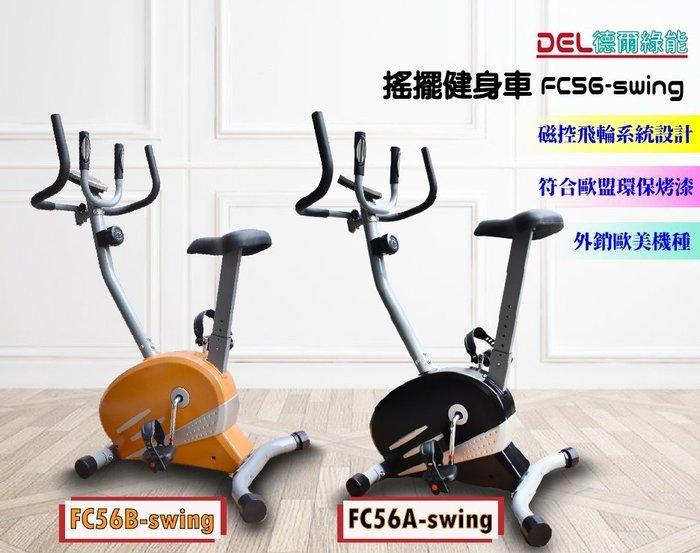 德爾綠能 FC56-swing 室內磁控健身車 搖擺健身車 手腳可同步運動 健身車  高級液晶螢幕 8段定位磁控阻力調