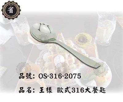 ~省錢王~ 王樣 歐式 中圓匙 OS-316-2075 316不鏽鋼 不銹鋼餐具 餐匙 餐具 湯匙 廚房