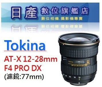 【日產旗艦】Tokina AT-X 12-28mm F4 PRO DX 廣角鏡 立福公司貨
