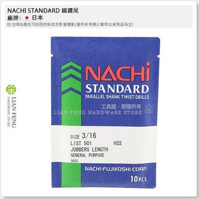 【工具屋】*含稅* NACHI 3/16 鐵鑽尾 1包-10支 標準直柄鑽頭 英制 1分半 LIST 501 鐵工鑽頭