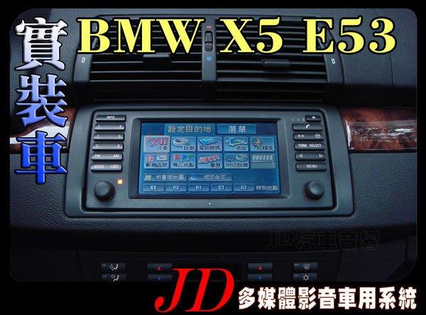 【JD 新北 桃園】BMW X5 E53 寶馬 PAPAGO 導航王 HD數位電視 360度環景系統 BSM盲區偵測 倒車顯影 手機鏡像。實車安裝 實裝車