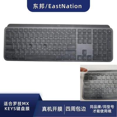 鍵盤膜適合羅技Logitech CRAFT臺式機MX KEYS無線鍵盤聚醚TPU防塵保護膜