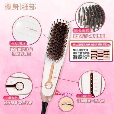 熱銷排行? 超推款ANQUEEN QA-N17B 出國可以使用 二代 溫控 帶線 魔髮造型梳 防燙魔髮梳 BSMI認證