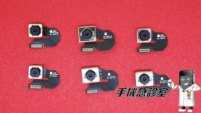手機急診室 APPLE iPhone 6  6 plus 6+ 原廠鏡頭維修 無法對焦 破裂 鏡頭 單購買價