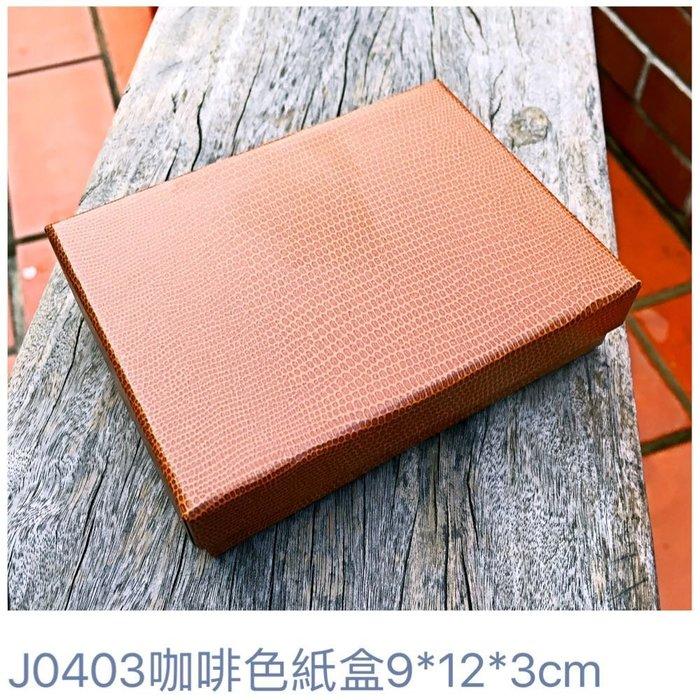 咖啡色皮革紋包裝紙盒 黑色底 可裝項鍊 手鍊飾品 福袋御守【ROSE手工飾品J0403】