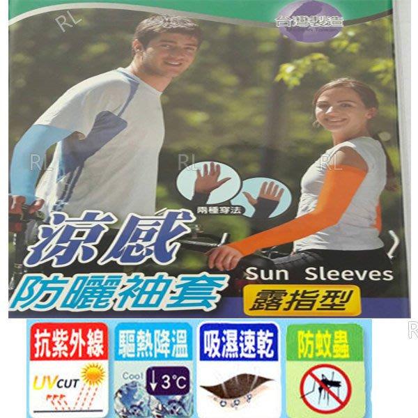 涼感防曬袖套 露指型款 抗UV 台灣製 高爾夫球/登山/網球/直排輪/釣魚/自行車/慢跑/開車/騎車/戶外活動