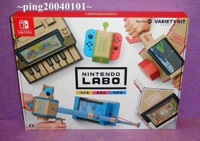 ☆小瓶子玩具坊☆NS任天堂實驗室 Toy-Con01 Labo VARIETY KIT 組合套裝(日版) (可更新中文)