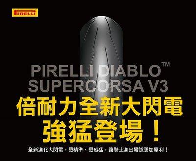 ~鋒權輪精品~最新倍耐力競技胎 DIABLO SUPERCORSA V3 大大閃 歡迎詢問 另開賣場