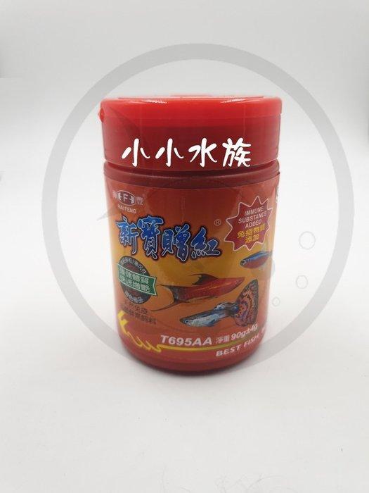 【亮亮水族】海豐新寶贈紅小型魚飼料(T-695AA) 90g~$176