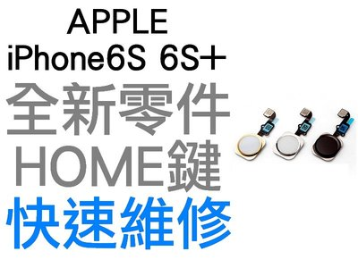 APPLE 蘋果 iPhone6S 6+ HOME鍵總成 功能鍵 返回鍵 全新零件 專業維修【台中恐龍電玩】