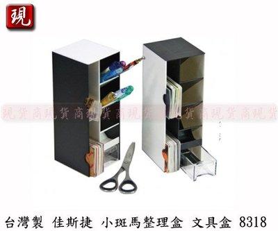 【現貨商】台灣製造 佳斯捷 小斑馬整理盒 收納盒 文具盒 筆筒 剪刀 直尺 萬用盒 桌上收納 置物盒 8318