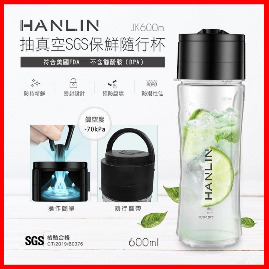 HANLIN-JK600m 合格抽真空保鮮環保杯(耐熱)SGS 隨行杯 手搖杯 茶壺 水壺 手拿杯 700ml