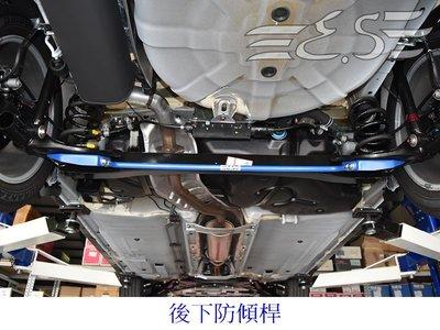阿宏改裝部品 E.SPRING Luxgen URX 實心 後下防傾桿 扭力桿 3期0利率