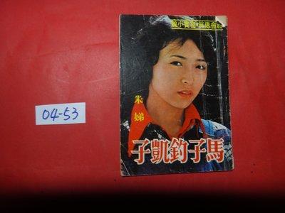 【愛悅二手書坊 04-53】 馬子釣凱子 世新出版社 朱娣 67年春季