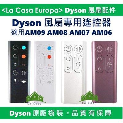 [My Dyson]原廠AM09 AM08 AM07 AM06專用遙控器,白色。黑色。100%原廠正品,請安心購買。