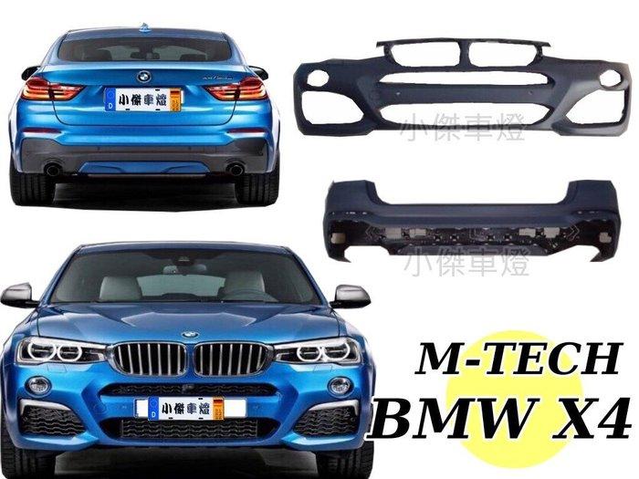 小傑車燈精品--全新 BMW寶馬 F26 X4 M-TECH 樣式 前保桿 輪弧 側裙 後保桿 X4大包