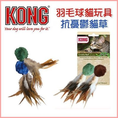 *WANG*【02151300】美國KONG《CRINKLE BALL‧羽毛球貓玩具》內含貓草CC4