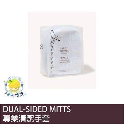 柚子娘娘代購 sarah chapman DUAL-SIDED MITTS 專業清潔手套  1個