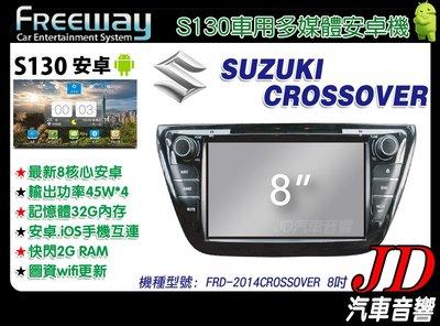 【JD 新北 桃園】FREEWAY SUZUKI CROSSOVER  DVD/數位/導航/藍芽 8吋 S130 安卓機