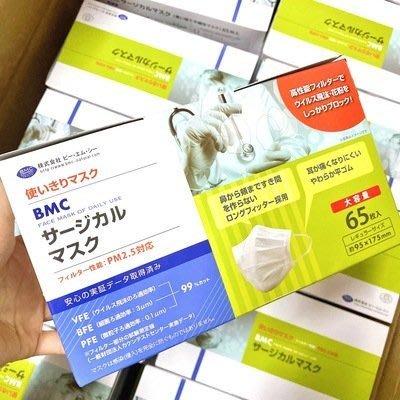 【嘟嘟潮鋪】日本BMC 正品 限量款 65枚17.5CM成人口罩 BFE PFE VFE 99%過濾