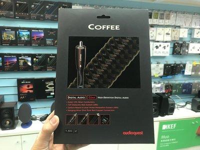 禾豐音響 1.5m 公司貨 美國 AudioQuest Digital Coax Coffee 同軸線