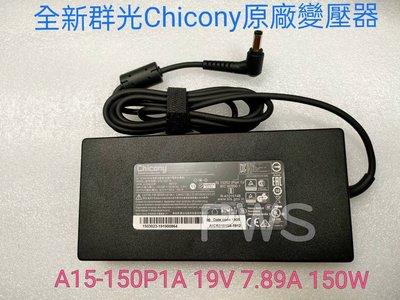 ☆【群光 Chicony 原廠 變壓器 19V 7.89A 150W】A15-150P1A ACER P852