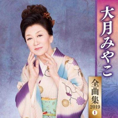 *代購 大月みやこ 2019 全曲集 (1)   (日本版CD)