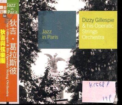 *真音樂* DIZZY GILLESPIE & HIS OPERATIC STRINGS ORCHESTRA 全新 K15689