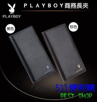 「超熱賣」交換禮物 PlayBoy 花花公子 長夾 真皮 正品 男用 皮夾 - 商務皮夾 情人節 耶誕禮物- 咖啡/黑