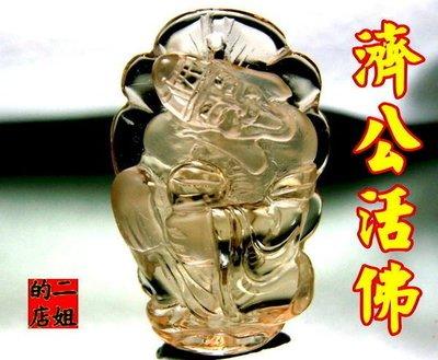 二姐的店【濟公 活佛】高檔 天然 茶晶 佛像 項鍊 墬子◇特價1680元 W095