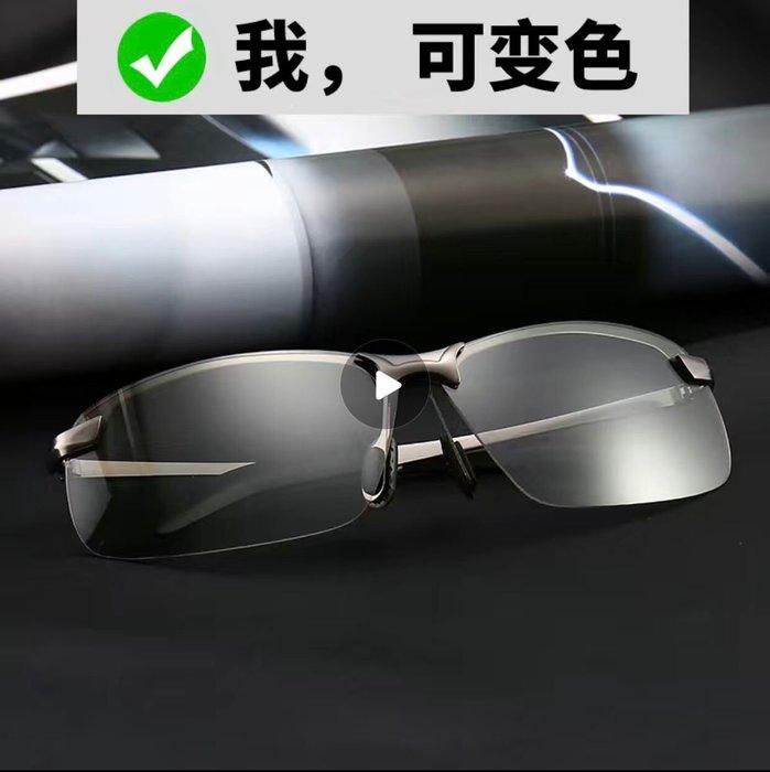 變色眼鏡男日夜兩用智能感光變色偏光鏡太陽鏡自動變色墨鏡